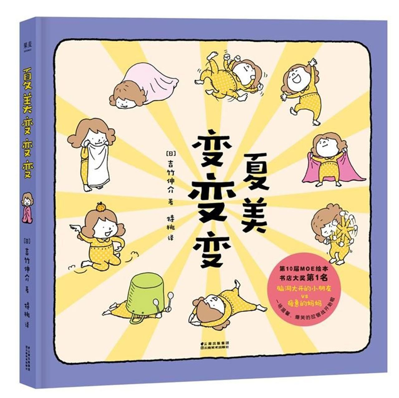 Read Online Natsumi Can Be Anything (Chinese Edition) pdf epub