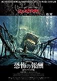 恐怖の報酬【オリジナル完全版】 [DVD]