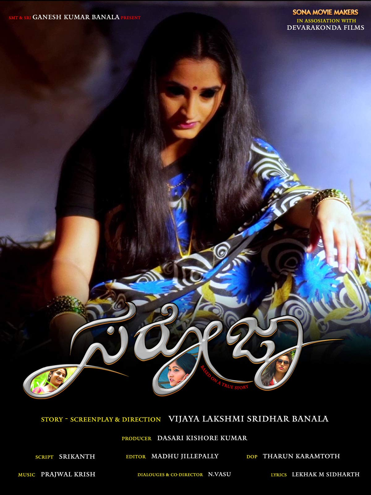 Saroja (2020) Kannada HD Movie