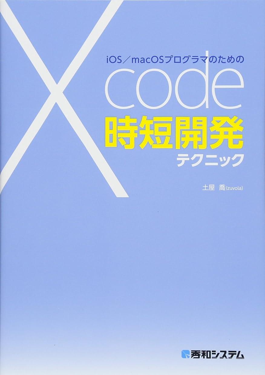 コーラス聡明ゴミ箱NHK趣味どきっ! いまからスマホ 一週間でマスター! スマホの基本 (TJMOOK)