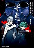 青鬼 元始編(1) (角川コミックス・エース)