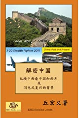 The Real China: Meteoric Renaissance (Simplified Chinese): 解密中国:综横东西看中国与西方及闪电式复兴的背景 (Chinese Edition) Kindle Edition