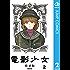 電影少女 2 (ジャンプコミックスDIGITAL)