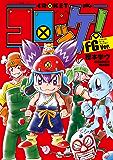 コロッケ! FGVer.(1) (てんとう虫コミックススペシャル)