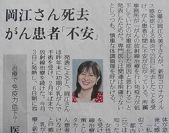 久美子 コロナ 岡江