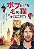 ボブという名の猫 幸せのハイタッチ Blu-ray