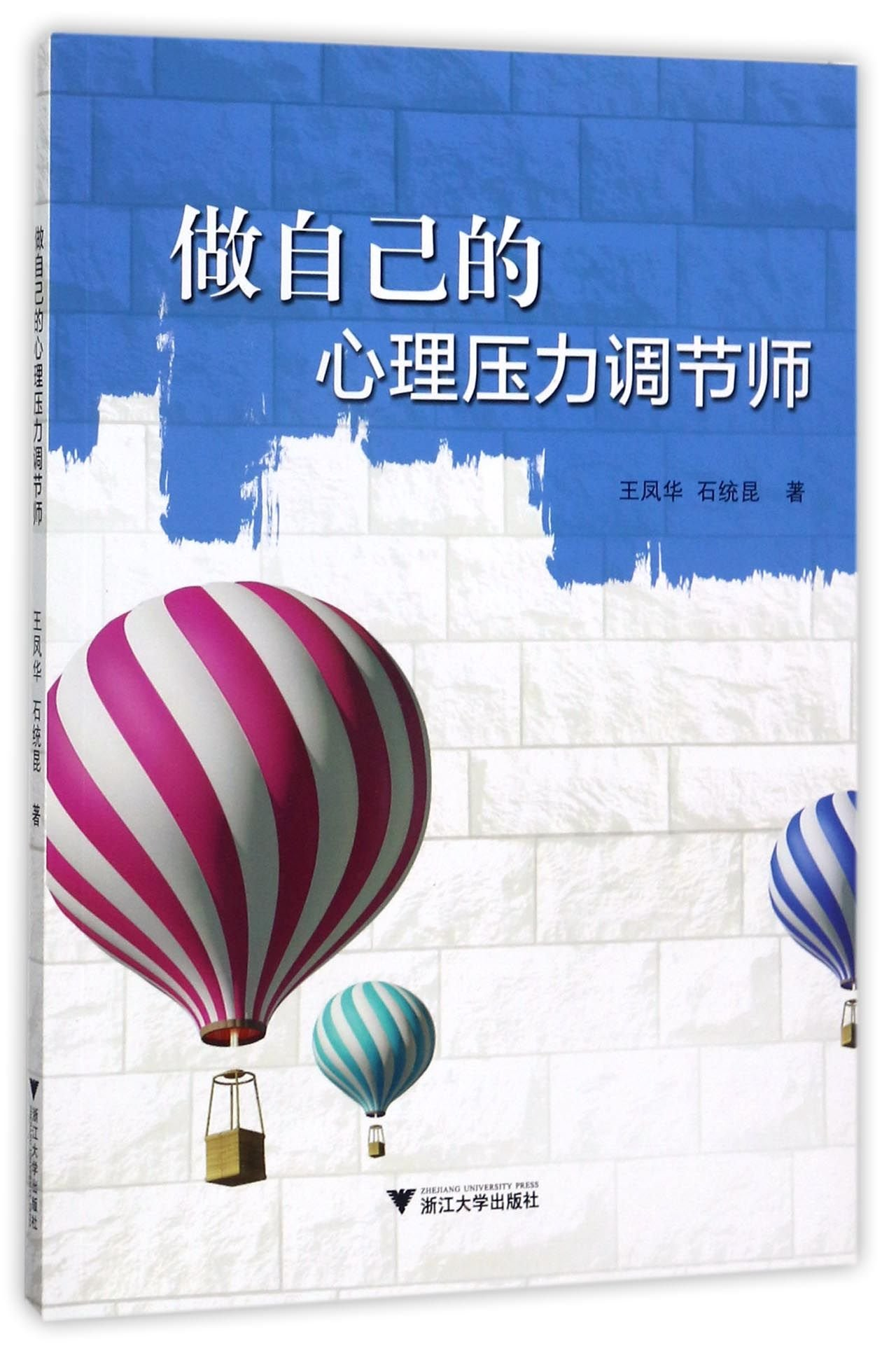 Be Your Own Psychological Regulator (Chinese Edition) PDF