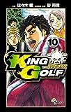 KING GOLF 10 (10) (少年サンデーコミックス)