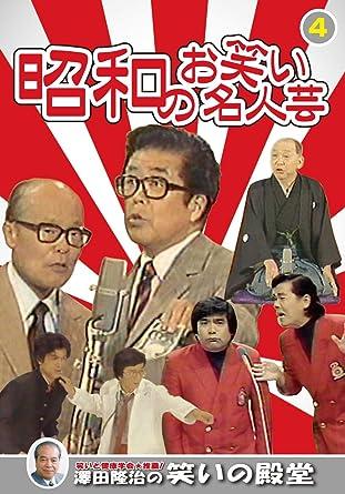 Amazon | 昭和のお笑い名人芸 4 青空球児・好児 獅子てんや・瀬戸わん ...
