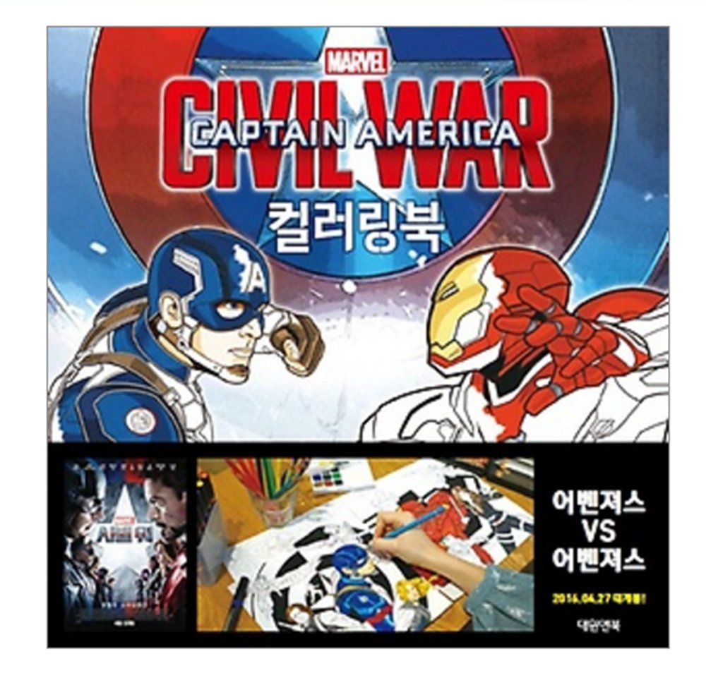 - Captain America Civil War Coloring Book Avengers Iron Man Spider Man  Sticker Fun + 1 Free Giraffe Bookmark: Dae: 9791157543304: Amazon.com: Books