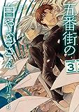 五番街の白やぎさん(3) (サンデーGXコミックス)