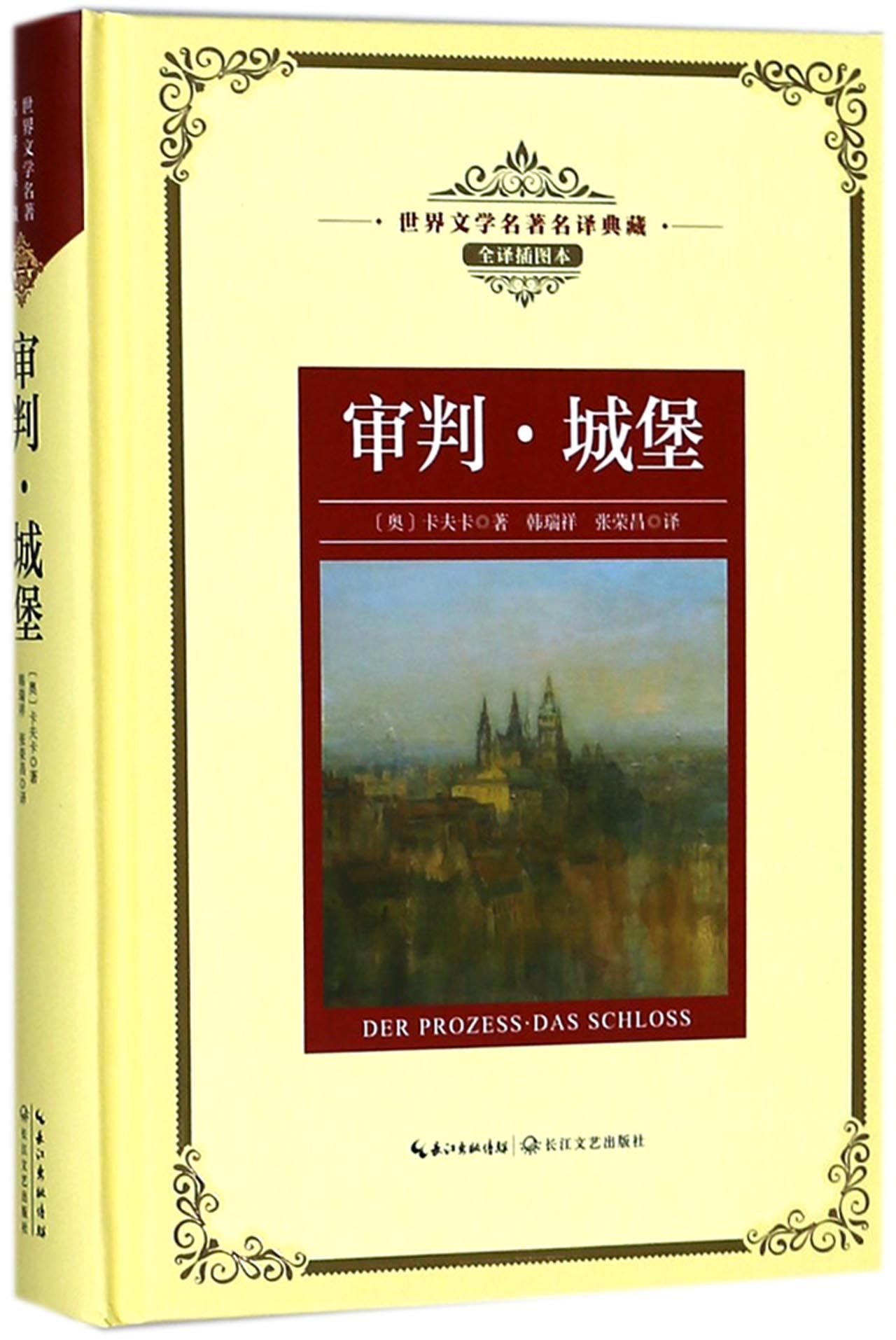 Download The Trial & The Castle (with Pictures)(Hardcover)/ Translation of World Classics (Chinese Edition) PDF
