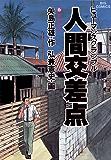 人間交差点(6) (ビッグコミックス)
