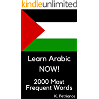 Learn Arabic NOW!: 2000 Most Frequent Words and Alphabet