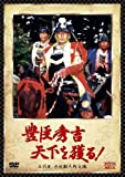 豊臣秀吉 天下を獲る! DVD-BOX (五代目 中村勘九郎主演)