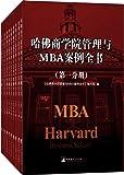 哈佛商学院管理与MBA案例全书(套装共10册)