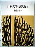 日本文学史序説〈上〉 (1975年)