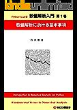 Pythonによる数値解析入門 第1巻 数値解析における基本事項