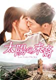 [DVD]太陽の末裔 Love Under The Sun DVD-SET1