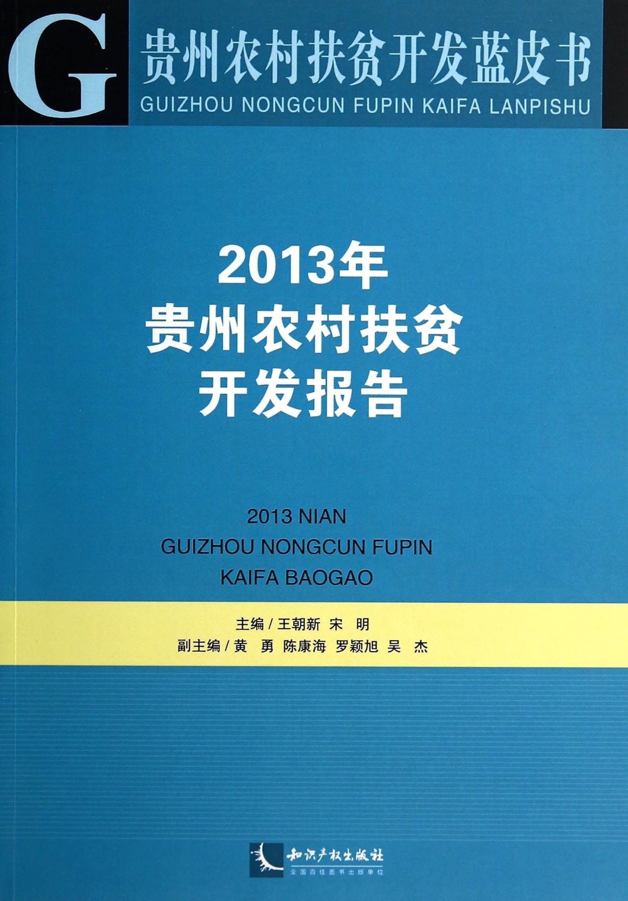 Download Blue Book of Guizhou Rural Poverty Alleviation and Development: 2013 report on poverty alleviation and development in rural areas in Guizhou(Chinese Edition) pdf epub