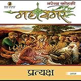 Pratyaksh : Mahasamar - 7 (Hindi Edition)
