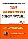 中公版·2019国家教师资格考试专用教材:教育教学知识与能力小学