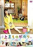上京ものがたり [DVD]
