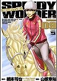 スピーディワンダー volume09 (ヤングチャンピオン・コミックス)