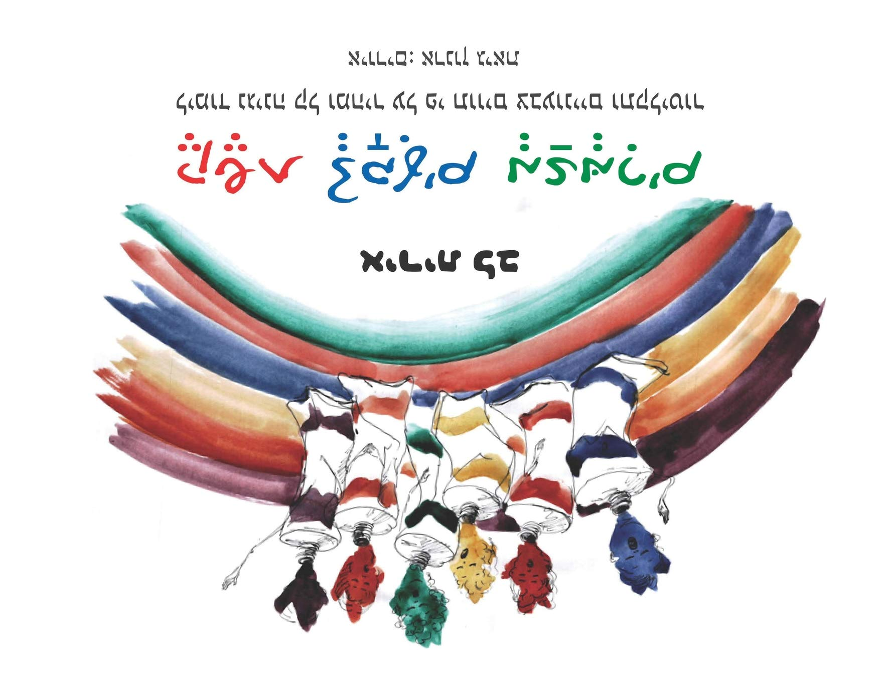 Rainbow of Musical Colors: Learning Music with the Irit Lev Special Method (Hebrew) (Hebrew Edition) pdf epub