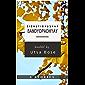 3 Stories: Bibhutibhushan Bandyopadhyay (Translated) (BEE Books E-Book)