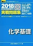 大学入試センター試験実戦問題集化学基礎 2018 (大学入試完全対策シリーズ)