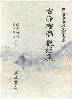 説経集 新潮日本古典集成 第8回 ...