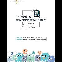 Cocos2d-JS游戏开发快速入门到实战