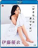 伊藤優衣 「好きな人は誰ですか」 [Blu-ray]