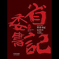省委书记 (陆天明当代作品精选)