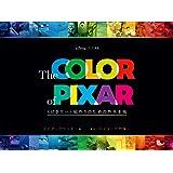 The Color of Pixar:〈ピクサー〉絵作りのための色見本帳