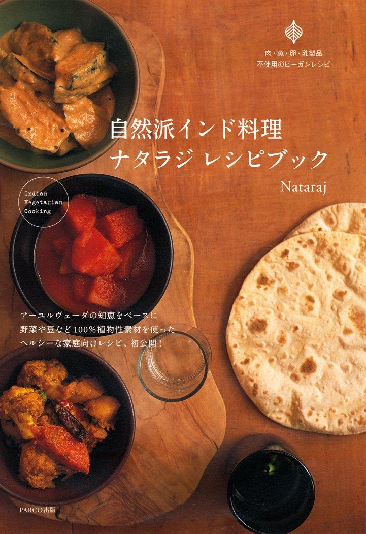 『自然派インド料理ナタラジレシピブック』(パルコ)