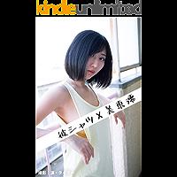 Karesyatsu MitouMio Gravure Photo Book (TOKYO PHOTO LIFE) (Japanese Edition) book cover