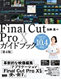 Final Cut Pro Xガイドブック[第4版]