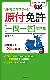 赤チェックシート付 原付免許[一問一答]問題集 (高橋書店の免許対策シリーズ)