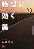 絶望に効く薬-ONE ON ONE-セレクション(3) (小学館文庫)