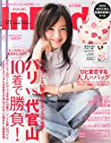 In Red(インレッド) 2015年 06 月号 [雑誌]