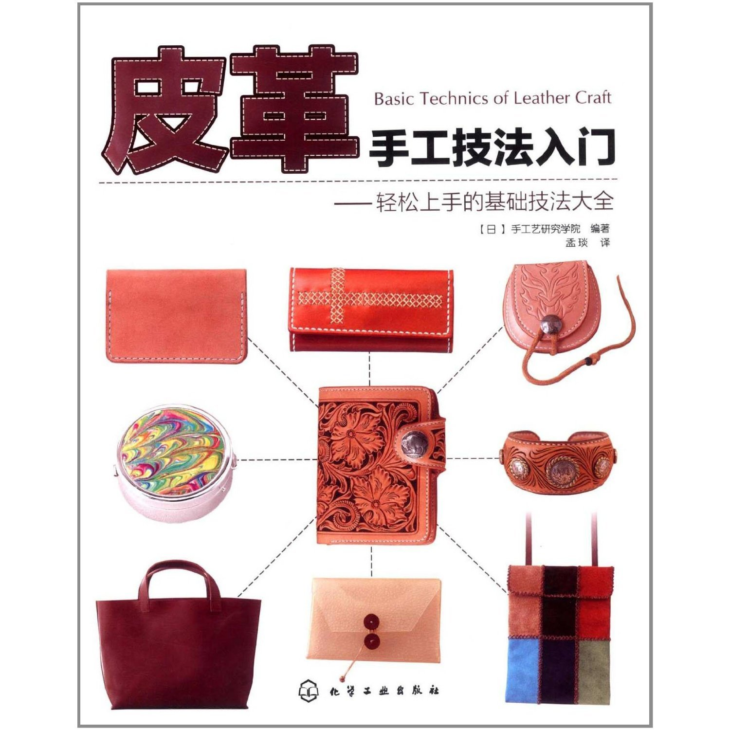 Download Introduction to Leather Handwork Crafteasy learning of basic skills (Chinese Edition) pdf epub