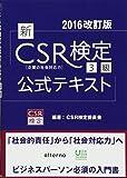 (新)CSR検定3級公式テキスト2016改訂版