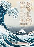 限定版 新撰 葛飾北斎 永寿堂版「冨嶽三十六景」