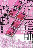 浮世絵師の遊戯 新説 東洲斎写楽