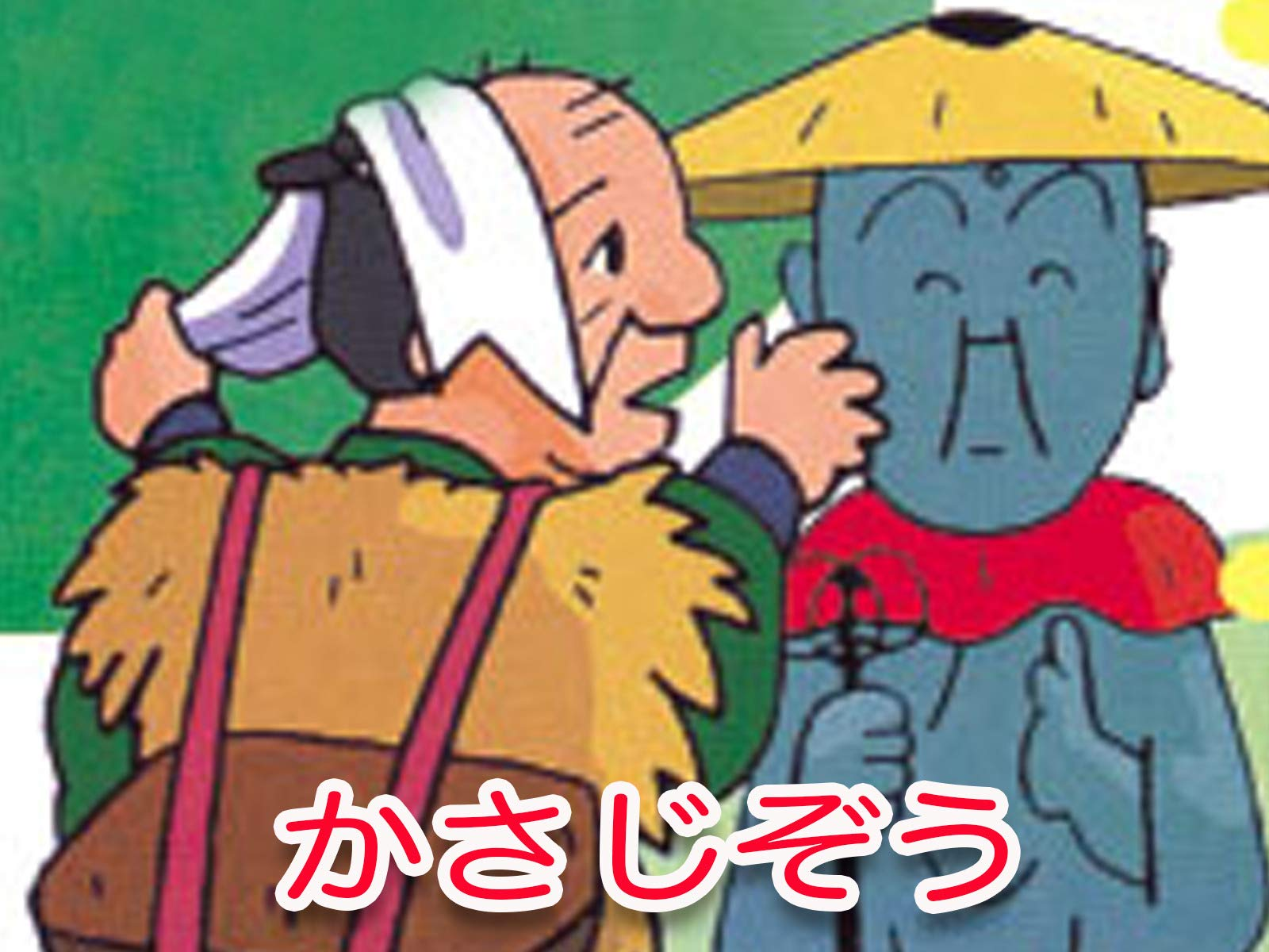 ゲゲゲの鬼太郎アニメ広場