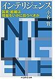 インテリジェンス―国家・組織は情報をいかに扱うべきか (ちくま学芸文庫)