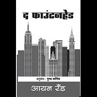 The Fountainhead (Marathi Edition)