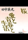 桜 愛と青春と生活 (講談社文芸文庫)